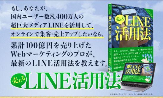 LINE活用法